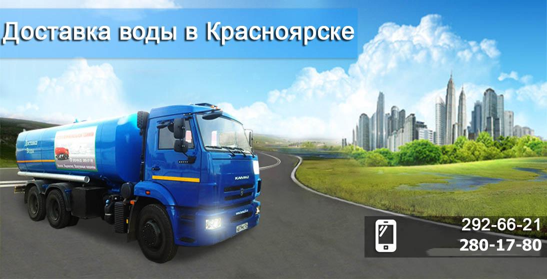 Доставка технической и питьевой воды водовозом в Красноярске